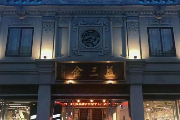 金三益 来源:温州发布
