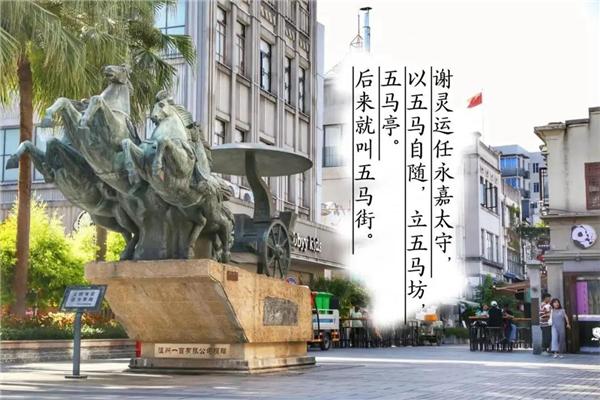 五马奔腾 来源:温州发布