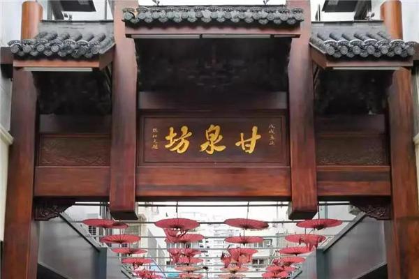 甘泉遗韵 来源:温州发布