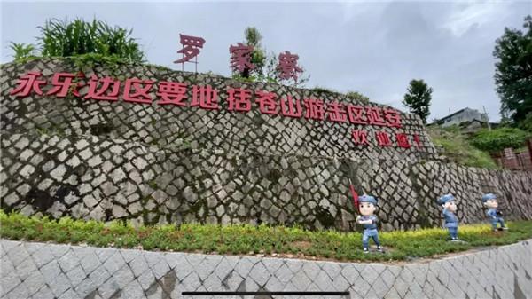 中国网:永嘉县罗家寮村红色引领旅游兴村 全力打造革命老区村共同富裕示范样板